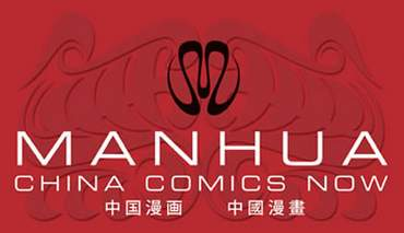Manhua chinese comics now logo.jpg