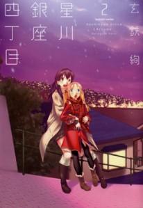 Minato-sensei and Otome