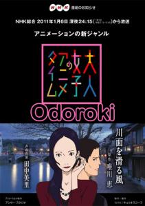 Otona Joshi no Anime Time - Kawamo o Suberu Kaze