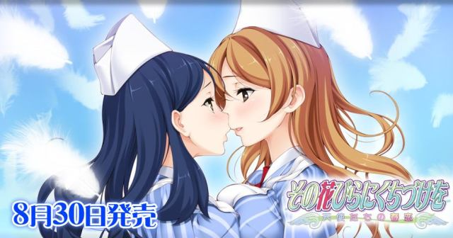 Sono Hanabira 13.2 header