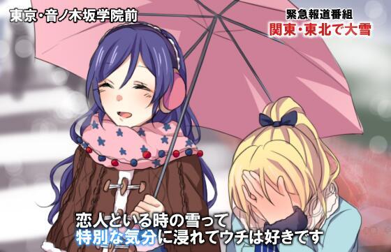 Eri and Nozomi Umbrella