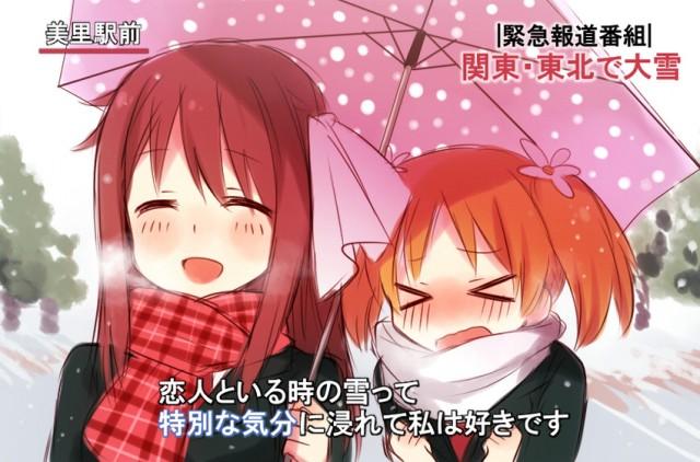 Sakura Trick Umbrella