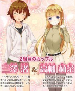 Rina and Nagisa