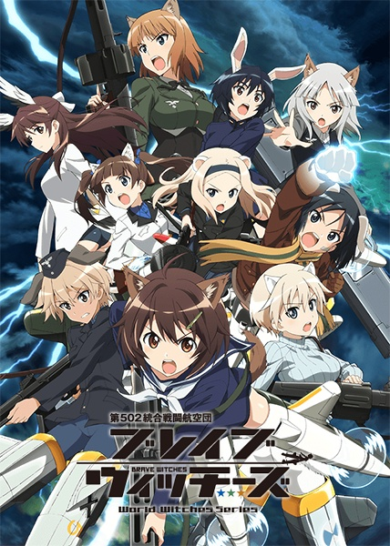 brave-witches-anime