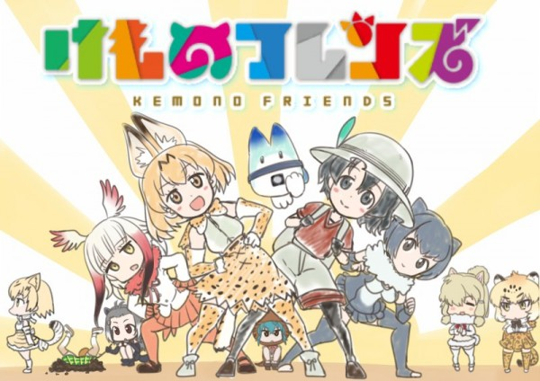 Kemono Friends Drawn Cover