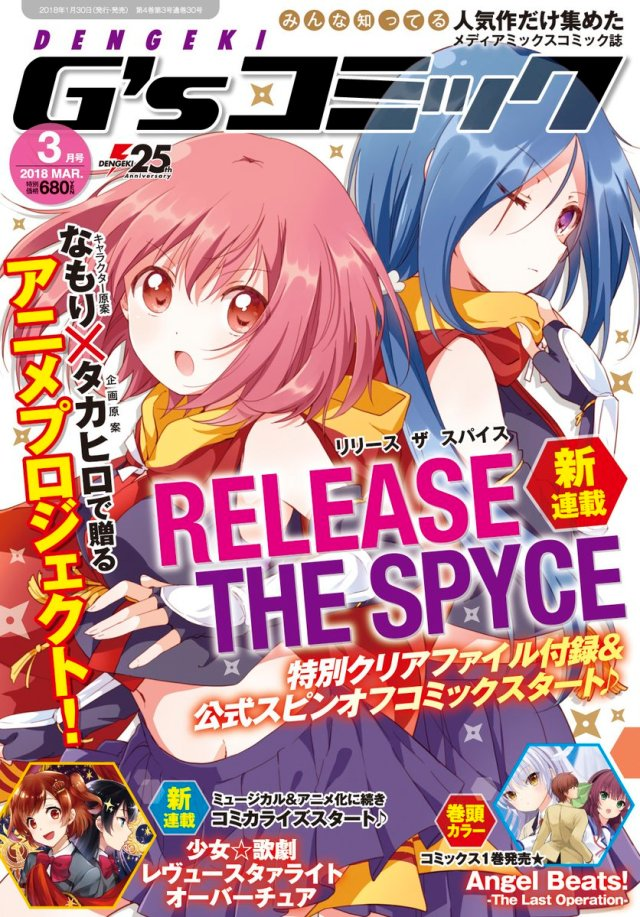 Release the Spyce magazine cover.jpg