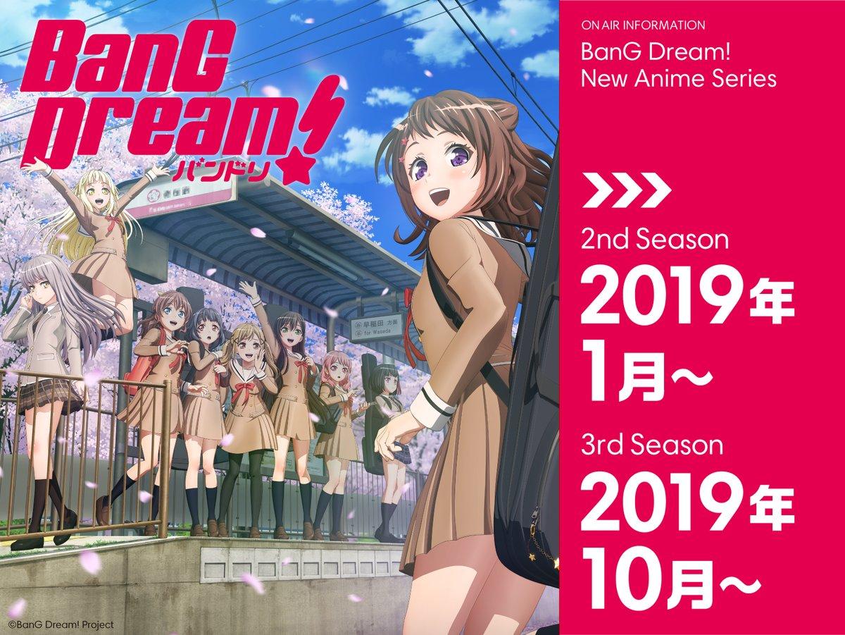 BanG Dream 2nd and 3rd Season announcement