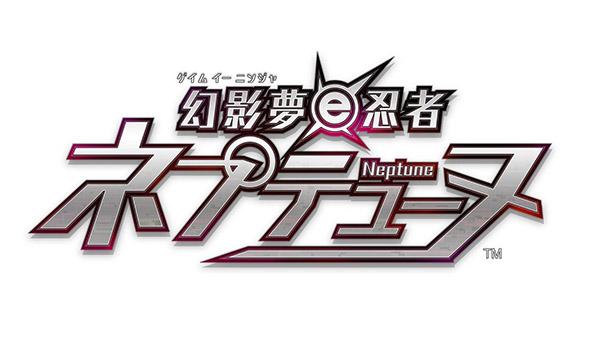 Game e-Ninja Neptunia.jpg