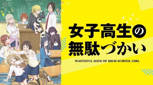 Joshikousei no Mudazukai Cover
