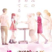 Oshi ga Budokan Ittekuretara Shinu Trailer and Premiere Date